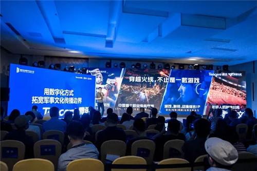 腾讯全球数字生态大会
