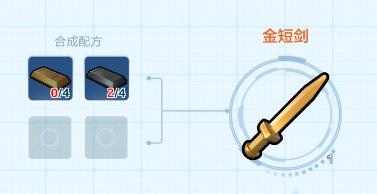 乐高无限金短剑