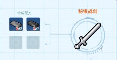 乐高无限秘银战剑