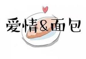爱情和面包