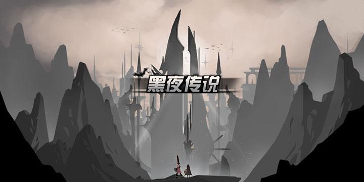 《暗夜传说》:致敬PSP经典节奏游戏《啪嗒砰》?