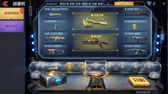 CF手游五月嗨枪节