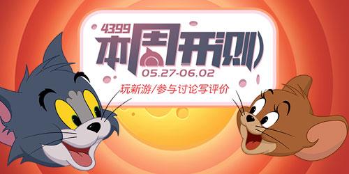 4399本周开测:猫和老鼠:欢乐互动 妖精的尾巴:魔导少年