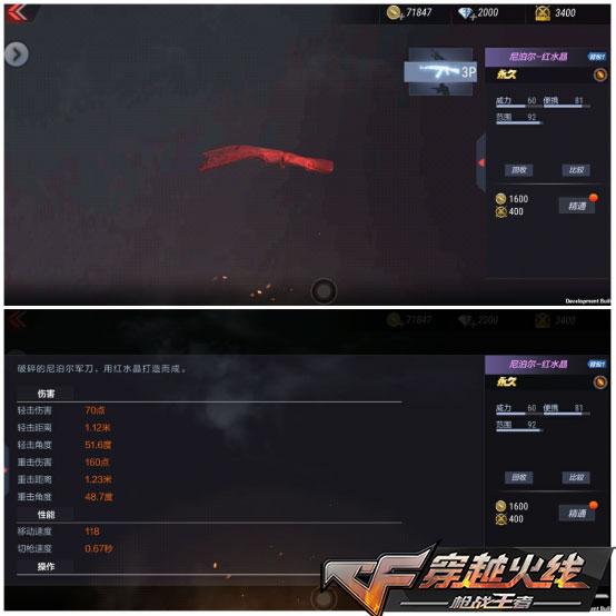 CF手游玫瑰系列再添新人 红水晶系列首次登场