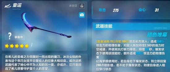 崩坏3V3.2版本新武器圣痕
