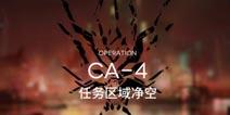 明日方舟空中威胁CA-4通关攻略 CA-4阵容搭配