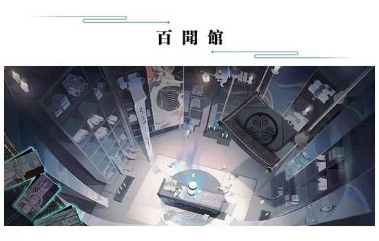阴阳师百闻牌百闻馆
