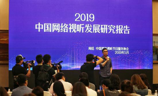 2019中国网络视听发展研究报告