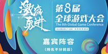 GMGC北京2019|大会嘉宾2.0版先睹为快!!!