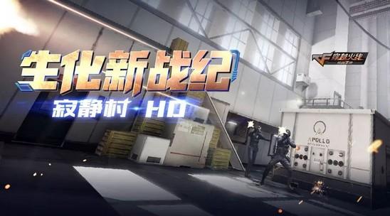 CF手游寂静村HD地图攻略