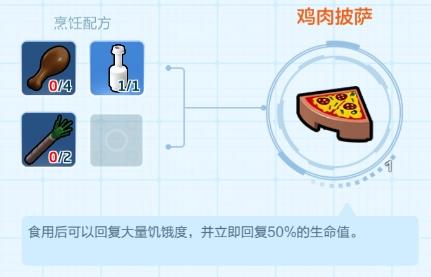 乐高无限鸡肉披萨