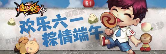 六一游乐园 造梦西游4手机版V1.90版本更新公告