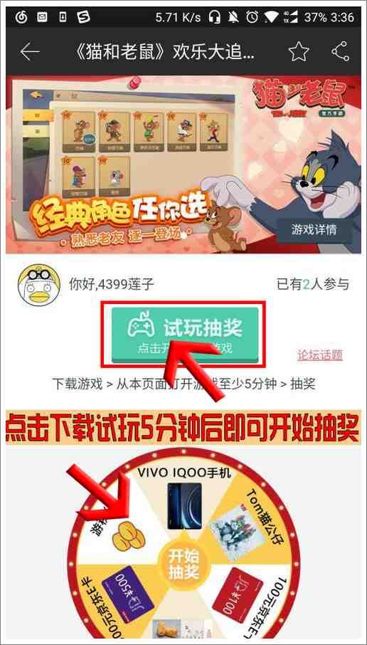 《猫和老鼠》欢乐大追逐,赢VIVO iQOO手机回家!