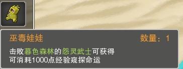 乐高无限契约符石属性说明