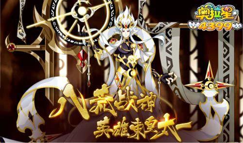 奥拉星5月30日更新 东皇太一英雄进化