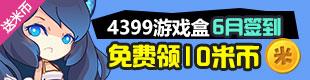 4399游戲盒簽到禮包