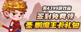 4399游戏盒6月签到礼包