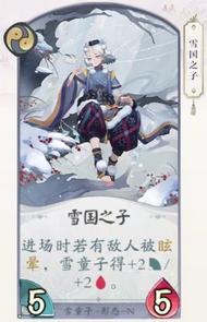 阴阳师百闻牌雪童子