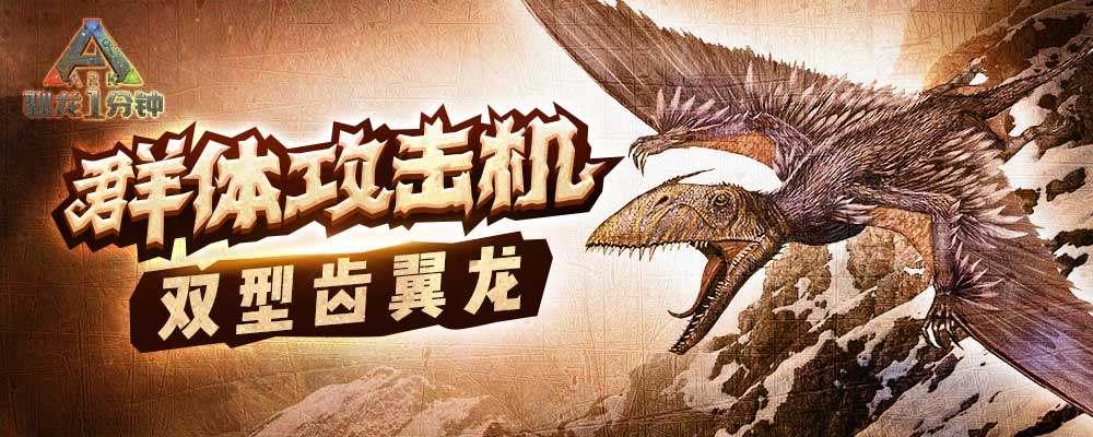 【馴龍1分鐘】第36期:群體攻擊機—雙型齒翼龍