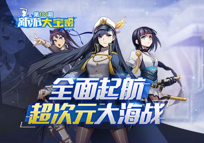 新游大宝鉴:全面起航!超次元大海战