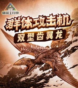 驯龙一分钟:群体攻击机—双型齿翼龙