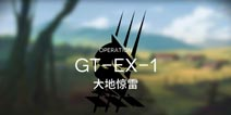 明日方舟骑兵与猎人GT-EX-1攻略 GT-EX-1阵容搭配