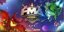 虎牙HMA:球球12强集结完毕半决赛之争即将开战