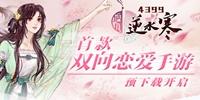 《遇见逆水寒》预下载开启!4399独家定制卡牌曝光!
