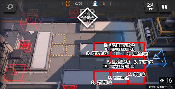 明日方舟战术演习LS-3通关攻略 LS-3阵容配置