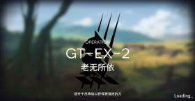 明日方舟骑兵与猎人GT-EX-2攻略 GT-EX-2阵容搭配