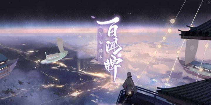 真香系列 《阴阳师:百闻牌》6月5日再开测
