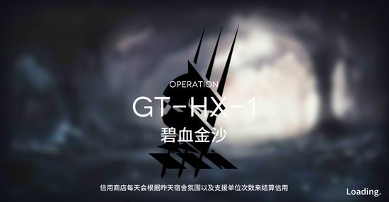 明日方舟骑兵与猎人GT-HX-1攻略