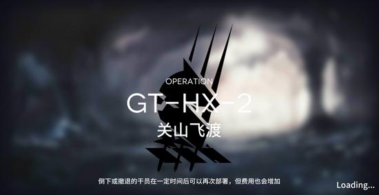 明日方舟骑兵与猎人GT-HX-2攻略