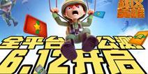 战争升级将军崛起 超人气手游《战区英雄》公测定档6.12!