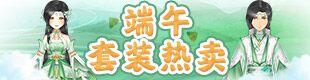 完美漂移首款中国风绝版套装热卖