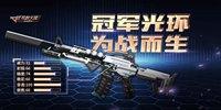 CF手游M4A1竞技战魂评测 媲美雷神的战场神兵