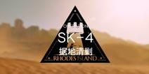 明日方舟资源保障SK-4通关攻略 SK-4阵容搭配