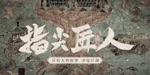 《剑网3:指尖江湖》6月12日正式上线 指尖匠人纪录片暖心发声