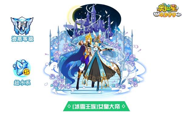 奥拉星冰雪王族女皇大帝
