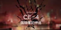 明日方舟货物运送CE-4通关攻略 CE-4阵容配置