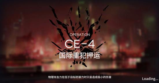 明日方舟CE-4攻略