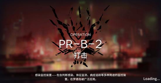 明日方舟PR-B-2攻略