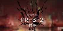 明日方舟摧枯拉朽2攻略 摧枯拉朽PR-B-2阵容搭配