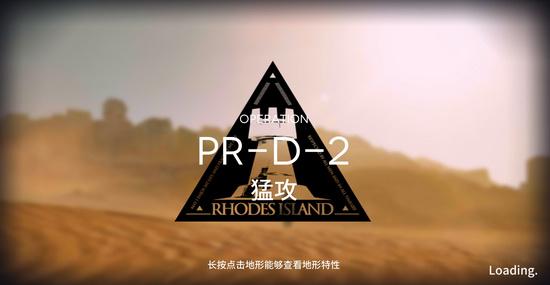 明日方舟PR-D-2攻略