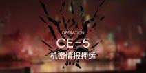 明日方舟货物运送CE-5通关攻略 CE-5阵容配置
