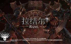 国产暗黑手游《拉结尔》6月20日首发!不一样的暗黑ARPG手游