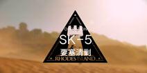 明日方舟资源保障SK-5通关攻略 SK-5阵容搭配