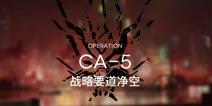 明日方舟空中威胁CA-5通关攻略 CA-5阵容搭配