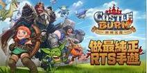 《燃烧王座Castle Burn》中文版强势来袭,全新玩法抢先体验