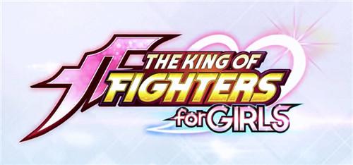 拳皇 for GIRLS